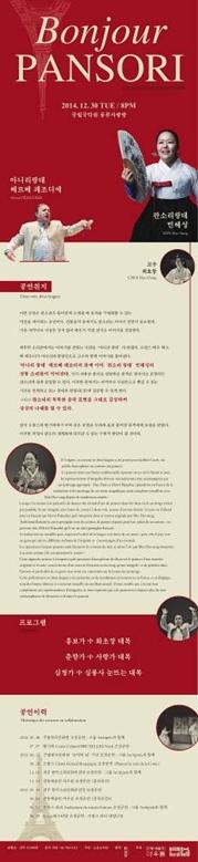 Vign_Séoul-30décPrgrm