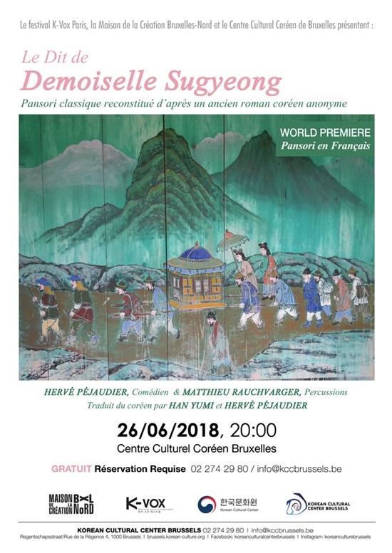 Vign_Sugyeong-poster-web