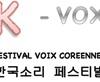 Vign_k-vox-logo